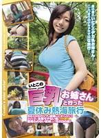 いとこの巨乳お姉さんと行った夏休み 熱海旅行 ダウンロード