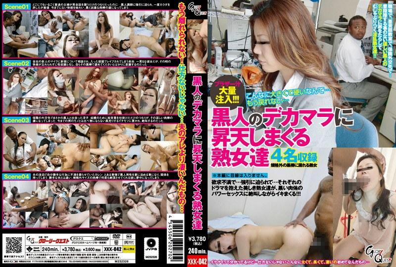 人妻、五十嵐慶子出演のクンニ無料動画像。黒人のデカマラに昇天しまくる熟女達