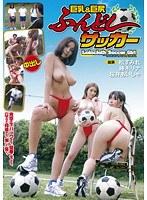 「巨乳&巨尻ふんどしサッカー」のパッケージ画像