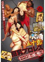 「五十路巨乳プロレス ~ババア達の醜い戦い~」のパッケージ画像