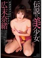 伝説の美少女 広末奈緒 ダウンロード