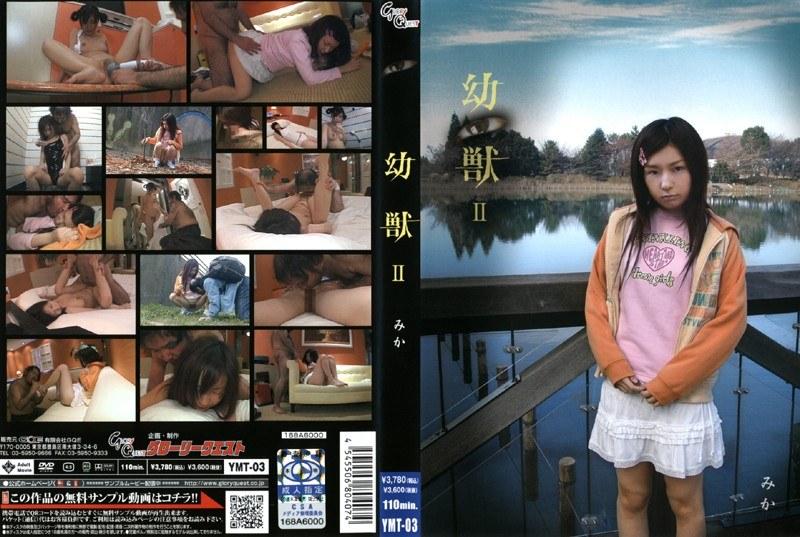 ロリの園原みか出演の電マ無料美少女動画像。○獣 2 みか
