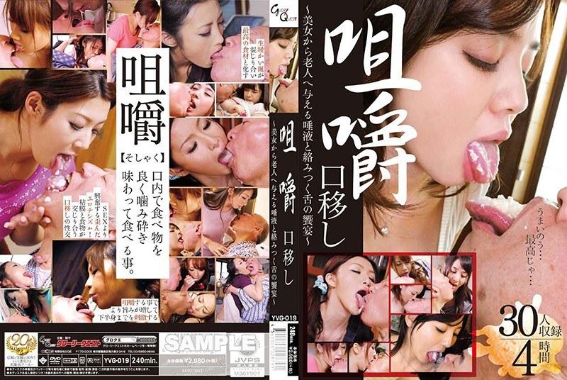 美女のキス無料動画像。咀嚼口移し