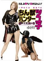 「ちん獣ハンター ツユ子」のパッケージ画像