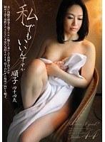 (13zht00025)[ZHT-025] 私でもいいんですか 順子 四十四歳 ダウンロード