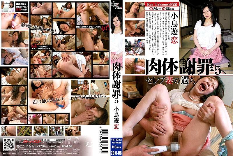 セレブの人妻、小鳥遊恋(高梨恋子)出演の中出し無料熟女動画像。肉体謝罪 5 セレブ妻の過ち 小鳥遊恋