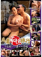 (13zow00001)[ZOW-001] 人妻恥悦旅行 水木恵理 ダウンロード