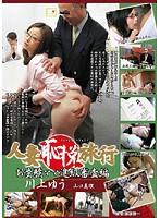 「人妻恥悦旅行 川上ゆう」のパッケージ画像