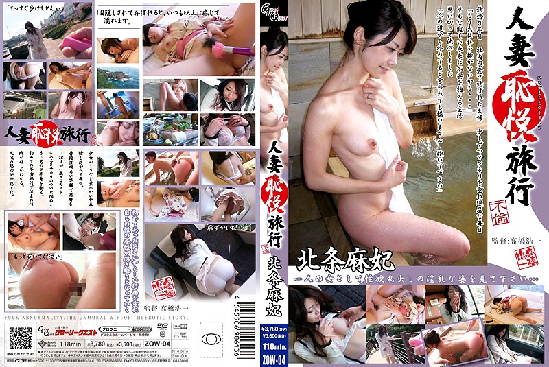 (13zow00004)[ZOW-004] 人妻恥悦旅行 北条麻妃 ダウンロード