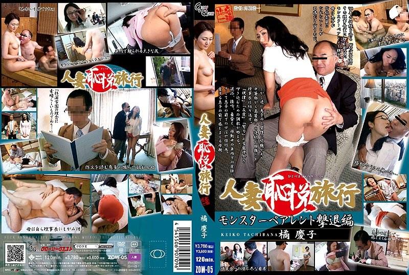 浴衣の人妻、橘慶子出演の奴隷無料熟女動画像。人妻恥悦旅行 橘慶子