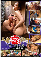 (13zow00023)[ZOW-023] 人妻恥悦旅行 人妻林間学校編 城井桃 ダウンロード