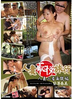 (13zow00025)[ZOW-025] 人妻恥悦旅行 人妻三者面談編 皆澤奏美 ダウンロード