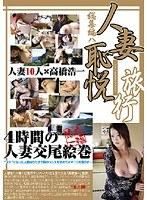 「人妻恥悦旅行 総集編 PART-8」のパッケージ画像