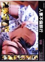 (140c056)[C-056] 密着生撮り 人妻不倫旅行 #010 ダウンロード