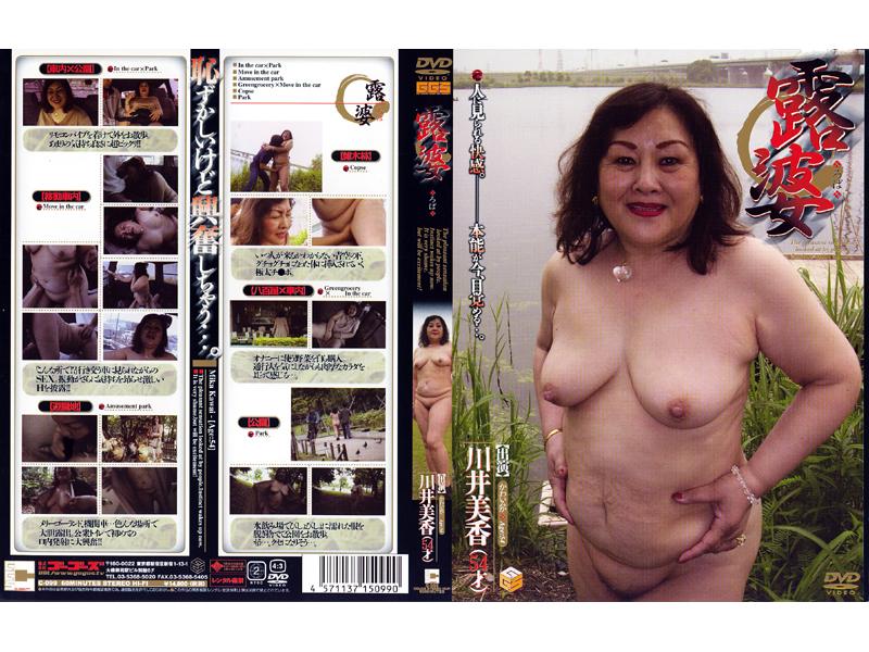 露婆 川井美香(54才)
