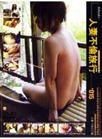 密着生撮り 人妻不倫旅行 #015 ダウンロード