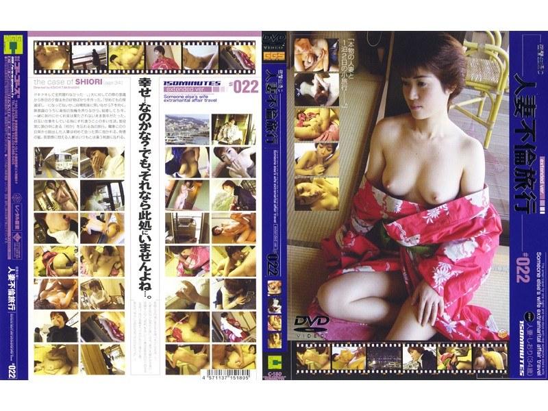 素人の不倫無料熟女動画像。密着生撮り 人妻不倫旅行 #022