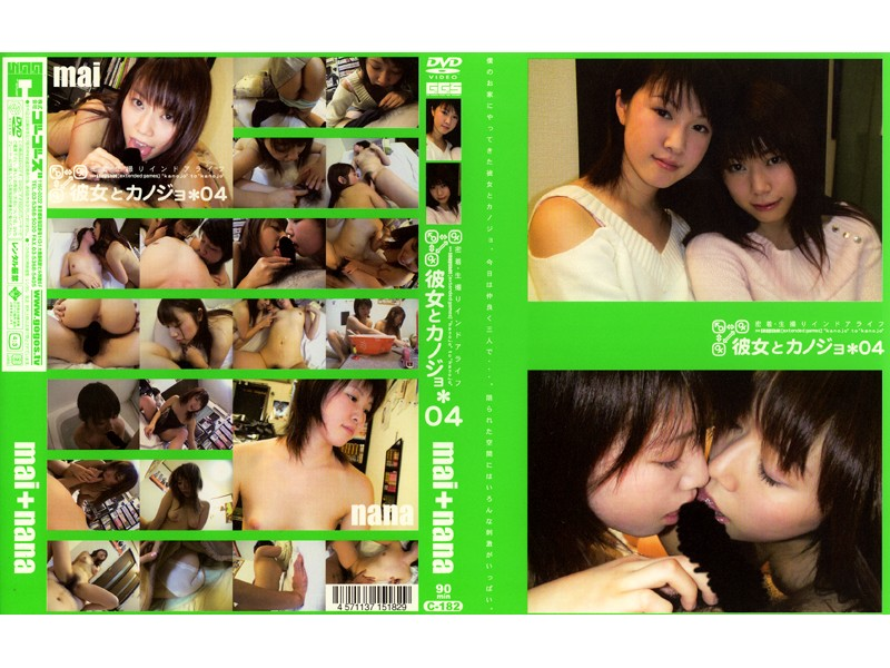 彼女とカノジョ*04 mai+nana