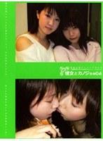 彼女とカノジョ*04 mai+nana ダウンロード