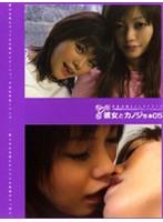 彼女とカノジョ*05 aya+yuki ダウンロード