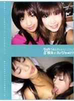 彼女とカノジョ*07 hotaru+anri ダウンロード