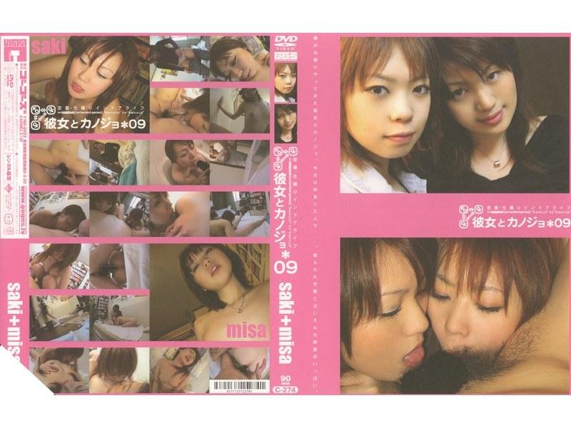 ロリの素人の乱交無料美少女動画像。彼女とカノジョ*09 saki+misa