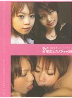 彼女とカノジョ*09 saki+misa ダウンロード