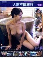 (140c309)[C-309] 密着生撮り 人妻不倫旅行 #030 ダウンロード
