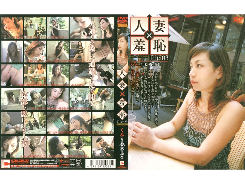 人妻×羞恥 file.03 くみ(仮名)35歳の場合