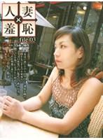 人妻×羞恥 file.03 くみ(仮名)35歳の場合 ダウンロード