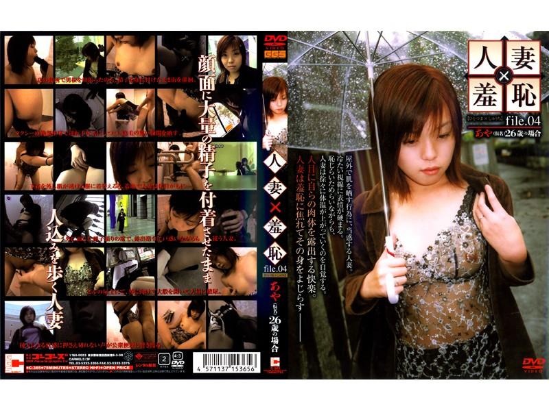 人妻の羞恥無料熟女動画像。人妻×羞恥 file.04 あや(仮名)26歳の場合