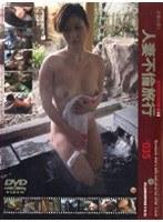 密着生撮り 人妻不倫旅行 #035 ダウンロード