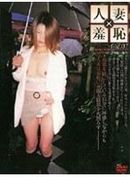 人妻×羞恥 file.07 ゆり(仮名)29歳の場合 ダウンロード