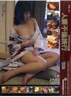 密着生撮り 人妻不倫旅行 #036 ダウンロード