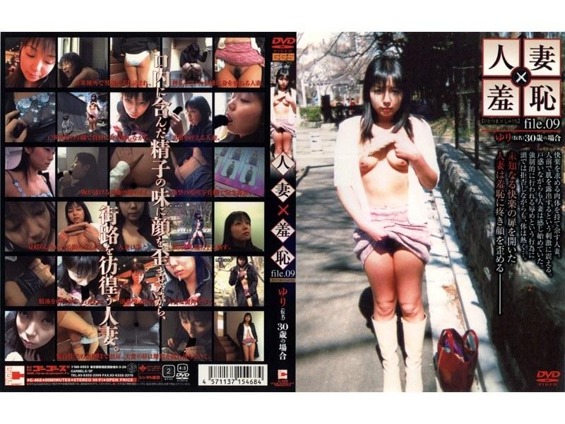 野外にて、素人の羞恥無料熟女動画像。人妻×羞恥 file.09 ゆり(仮名)30歳の場合