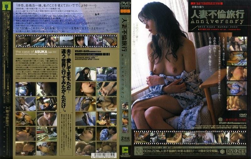 浴衣の熟女の不倫無料動画像。密着生撮り 人妻不倫旅行 Anniversary