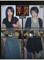 「罪と罰 万引き女 #02 人妻編・1」のパッケージ画像
