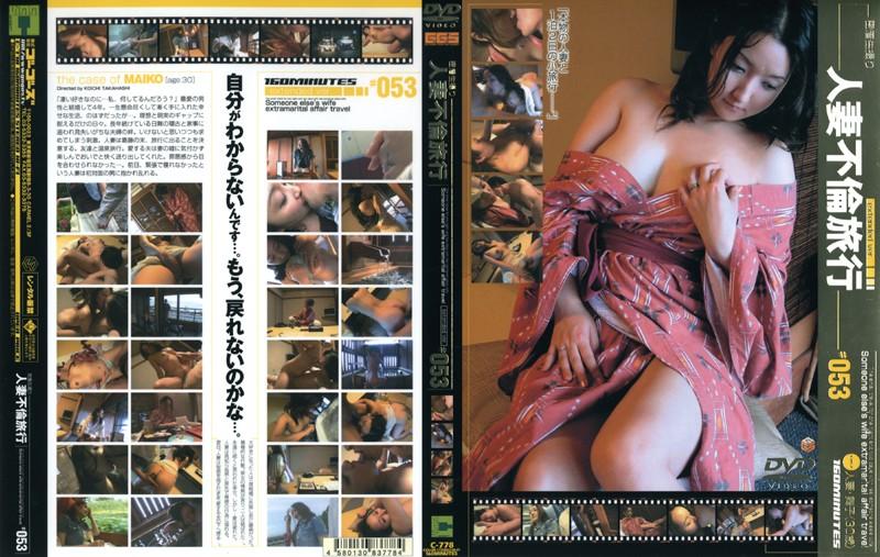 温泉にて、浴衣の人妻の不倫無料熟女動画像。密着生撮り 人妻不倫旅行 #053