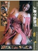 密着生撮り 人妻不倫旅行 #053 ダウンロード