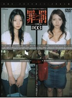 罪と罰 万引き女 #03 女子大生編・1