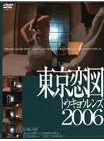 東京恋図 CASE #5 「ちょんの間」 ダウンロード