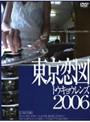 東京恋図 CASE #06 「キャンピ...
