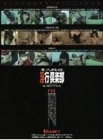 素人斡旋 淫行倶楽部 01 ダウンロード
