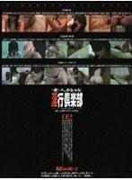 素人斡旋 淫行倶楽部 02 ダウンロード