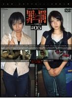 罪と罰 万引き女 #05 女子大生編・2 ダウンロード