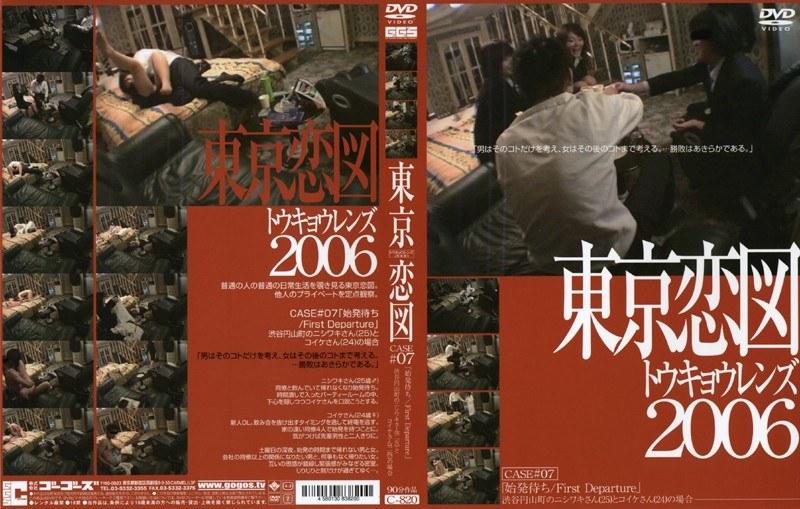 東京恋図 CASE #07 「始発待ち / First Departure」