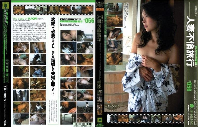 浴衣の人妻の不倫無料熟女動画像。密着生撮り 人妻不倫旅行 #056