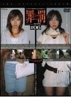 罪と罰 万引き女 #06 アパレル販売員編・1 ダウンロード