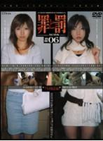 (140c833)[C-833] 罪と罰 万引き女 #06 アパレル販売員編・1 ダウンロード