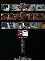 素人斡旋 淫行倶楽部 03 ダウンロード